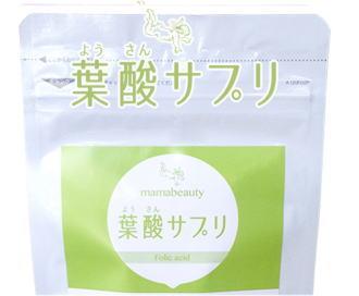 ママビューティ葉酸サプリ