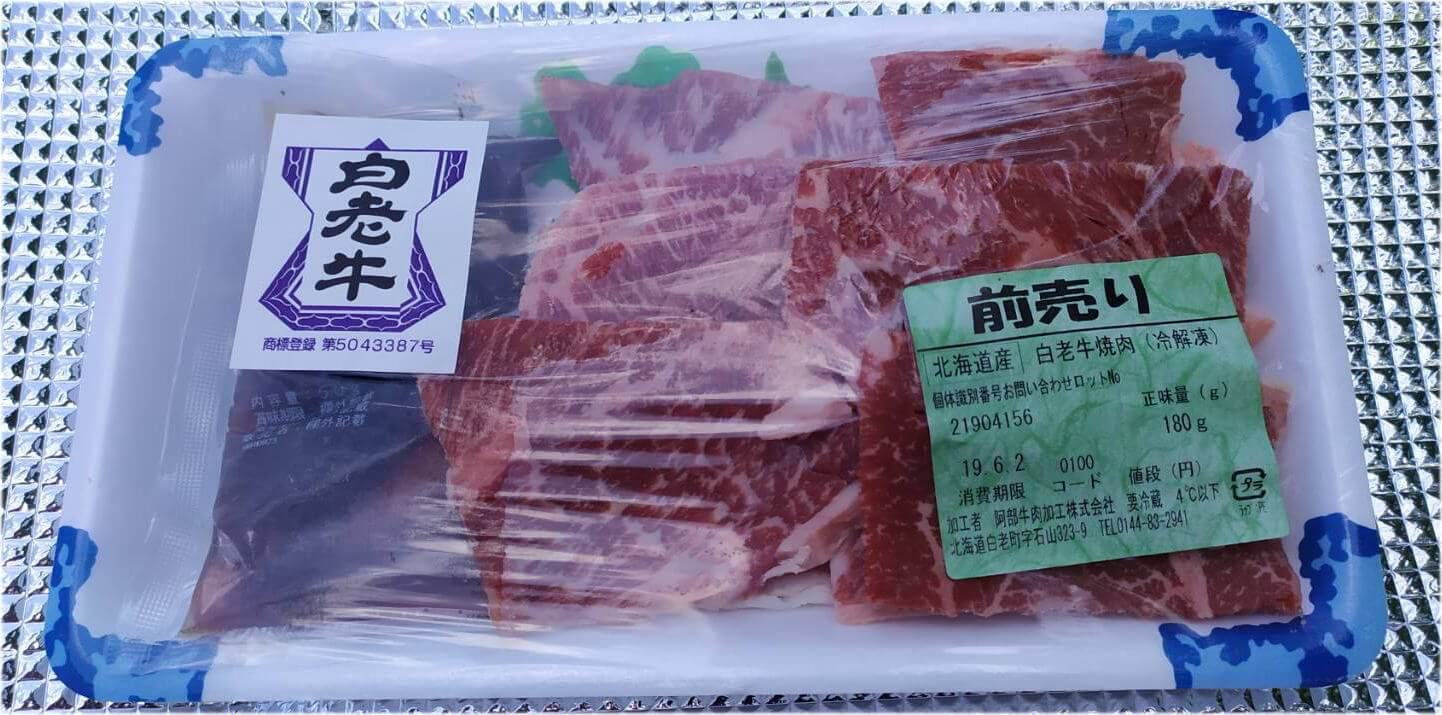 白老牛肉まつり