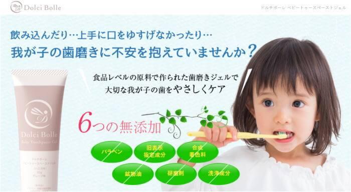 無添加の子ども用歯磨き粉