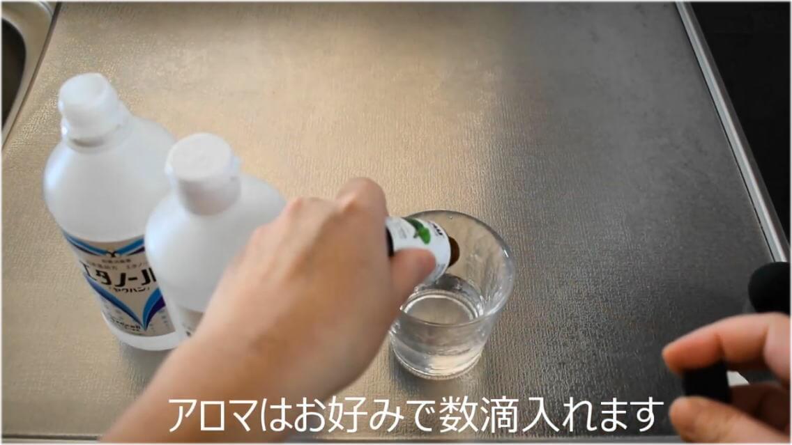 消毒液の作り方の精油